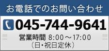 お電話でのお問い合わせ【営業時間】9:00~18:00(日・祝日定休)045-744-9641