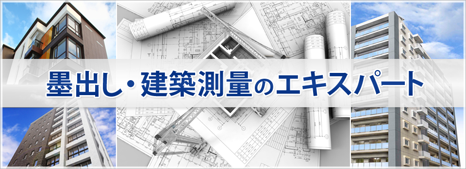 墨出し・建築測量なら横浜市保土ヶ谷区の末安測建にお任せください